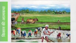 किसान की आत्मकथा पर निंबध