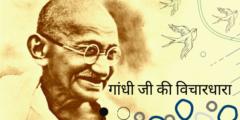 गांधीजी की विचारधारा निबंध