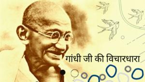 गांधीजी की विचारधारा