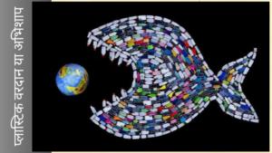 प्लास्टिक वरदान या अभिशाप प्लाटिक प्रदुषण