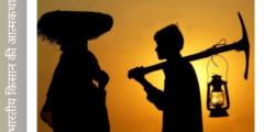 भारतीय किसान की आत्मकथा पर निबंध