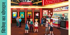 आधुनिक समाज में सिनेमा का योगदान निबंध