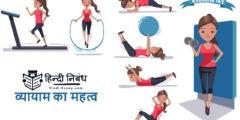 व्यायाम के लाभ पर निबंध
