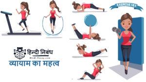 benefits of exercise Hindi essay