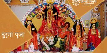 दुर्गा पूजा पर निबंध
