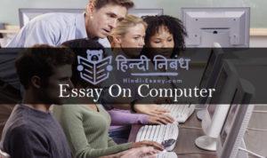 essay-on-computer