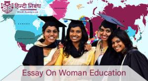 essay on woman education