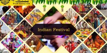 हमारे देश मे त्योहारों का महत्व निबंध
