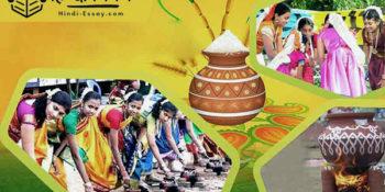 पोंगल पर निबंध (Festival)