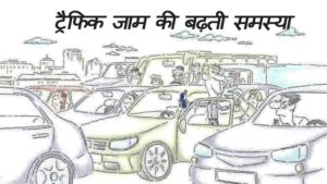ट्रैफिक जाम की बढ़ती समस्या