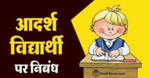 adarsh-vidyarthi-essay-in-hindi