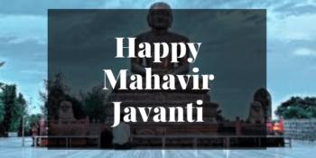 महावीर जयंती पर हिंदी निबंध