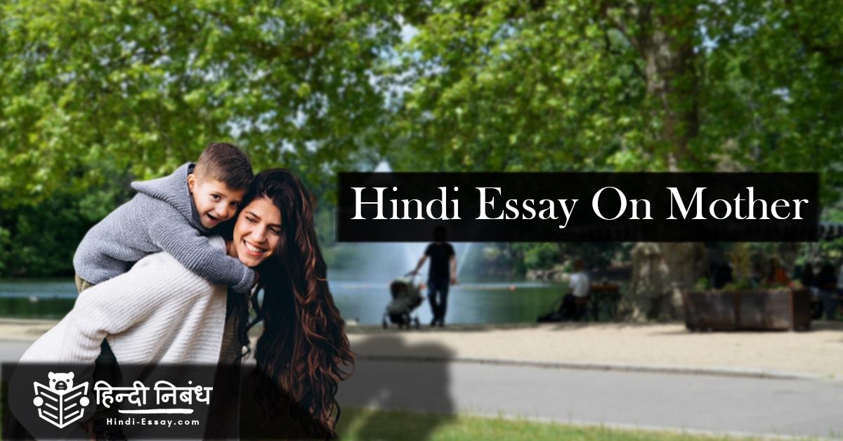 hindi essay on my mother