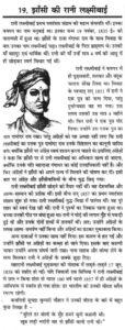 rani laxmi bai essay in hindi
