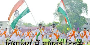 26 January गणतंत्र दिवस पर निबंध