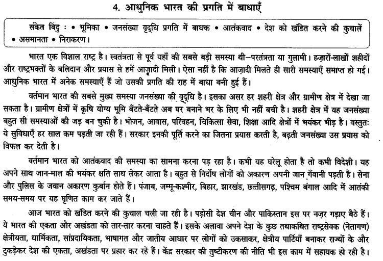 aadhunik bharat hindi essay
