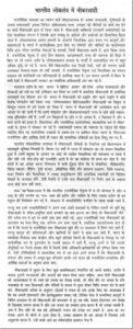 bhartiya loktantra hindi essay