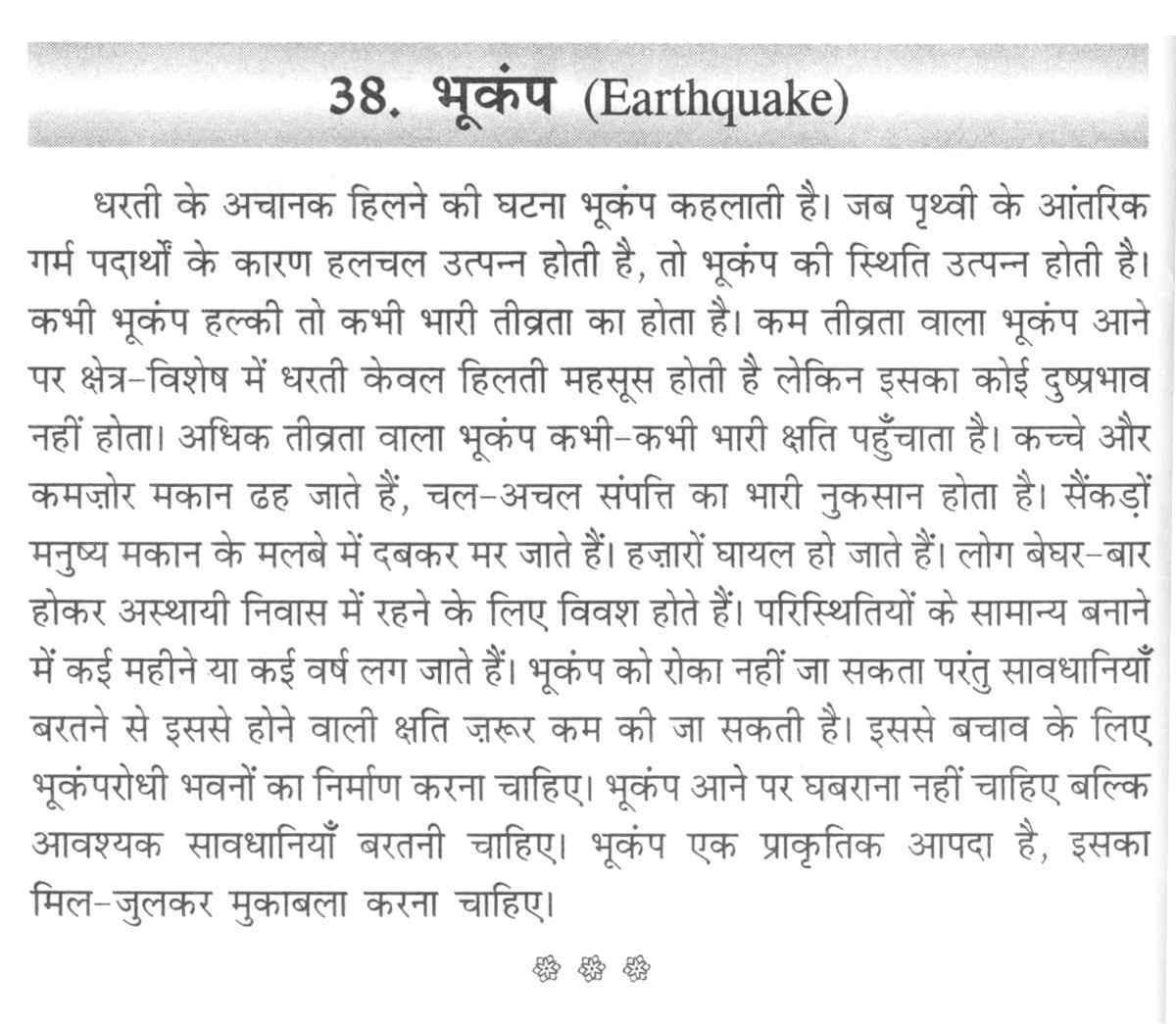 हिंदी निबंध संग्रह Hindi nibandh sangrah 4
