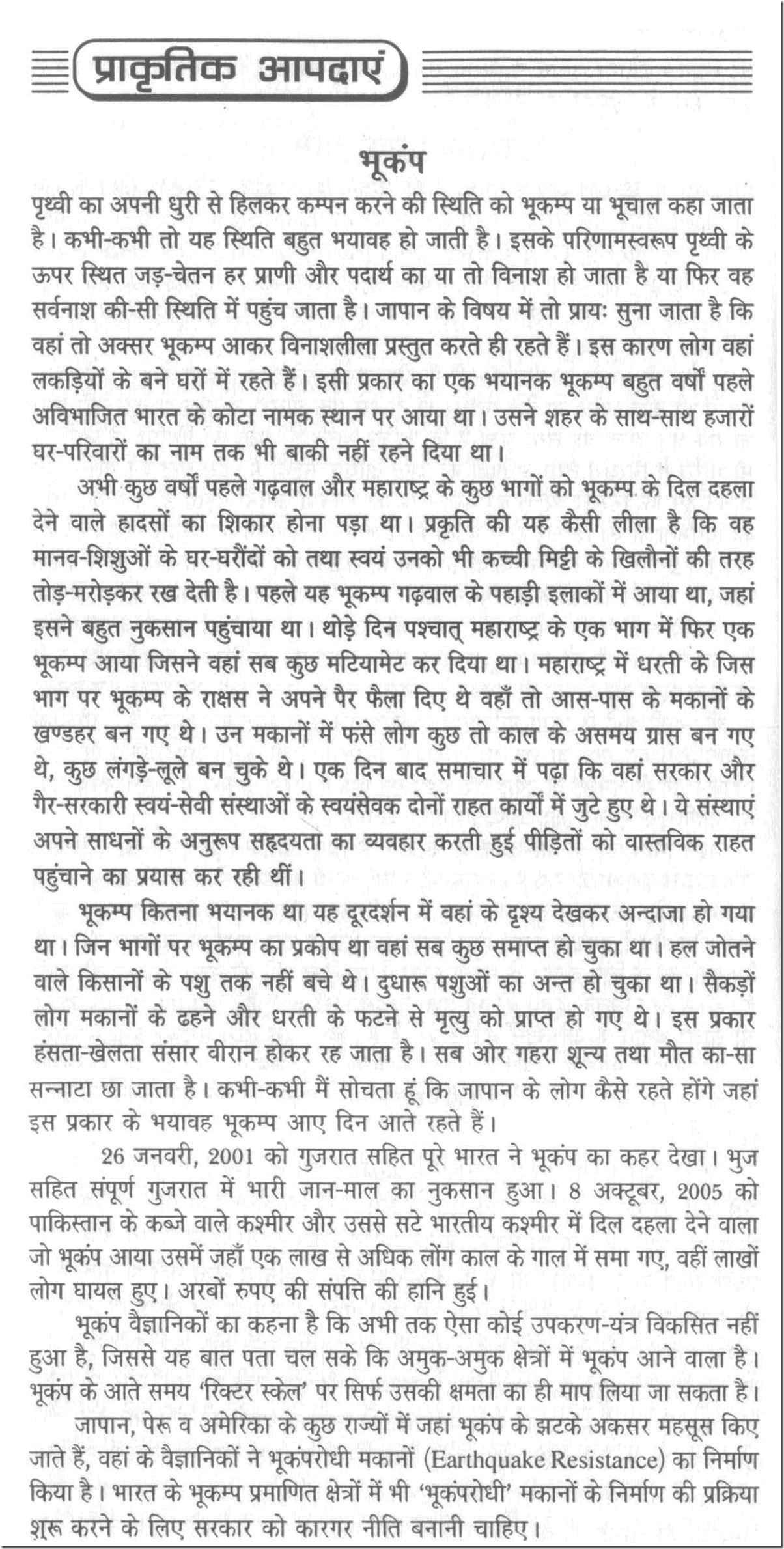 हिंदी निबंध संग्रह Hindi nibandh sangrah 3