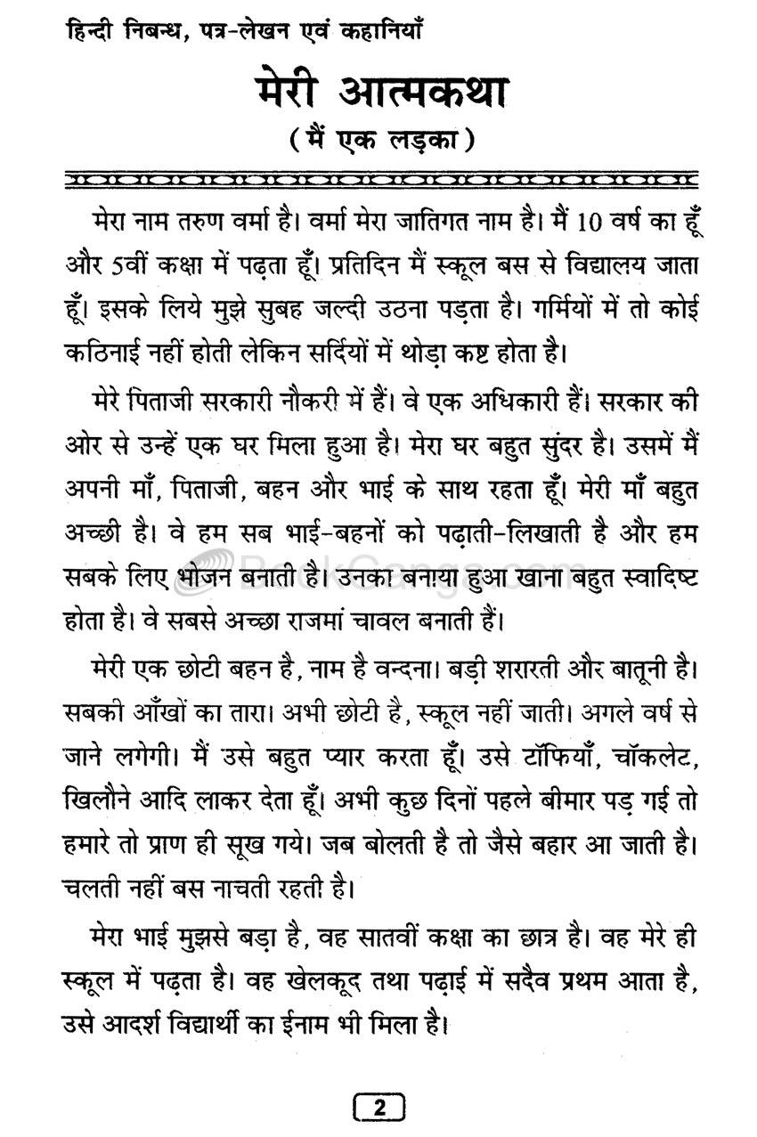 हिंदी निबंध संग्रह Hindi nibandh sangrah 1