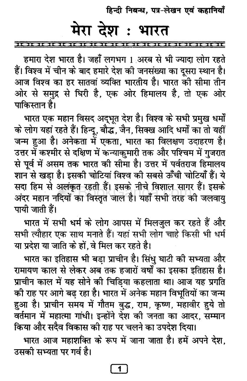 हिंदी निबंध संग्रह Hindi nibandh sangrah 2