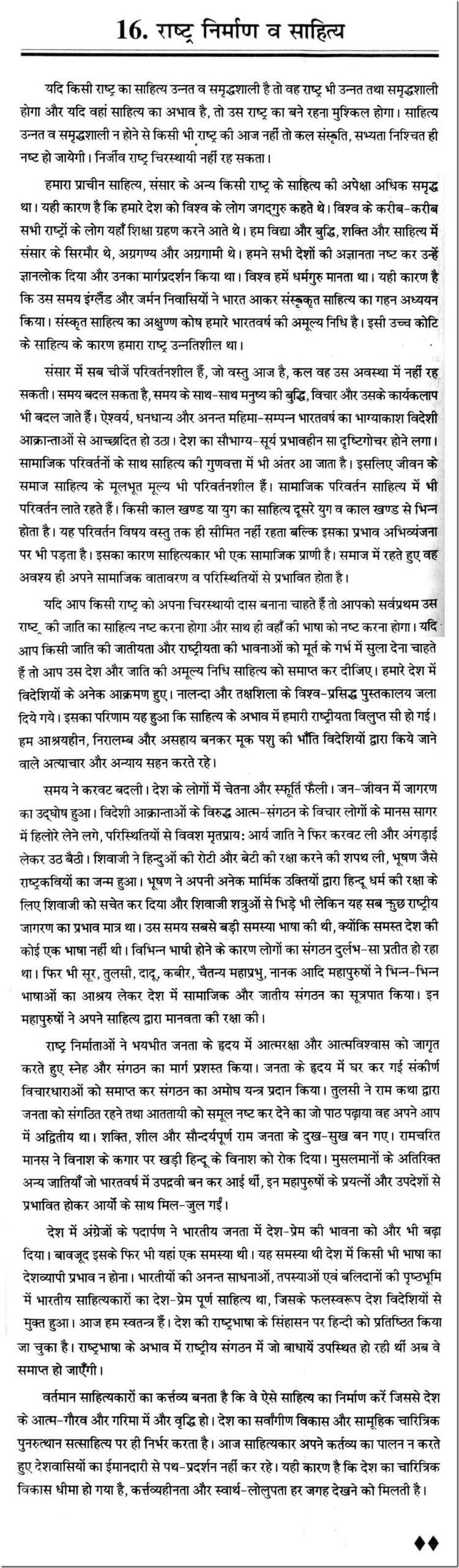 rastriya nirmaan w sahitya hindi essay