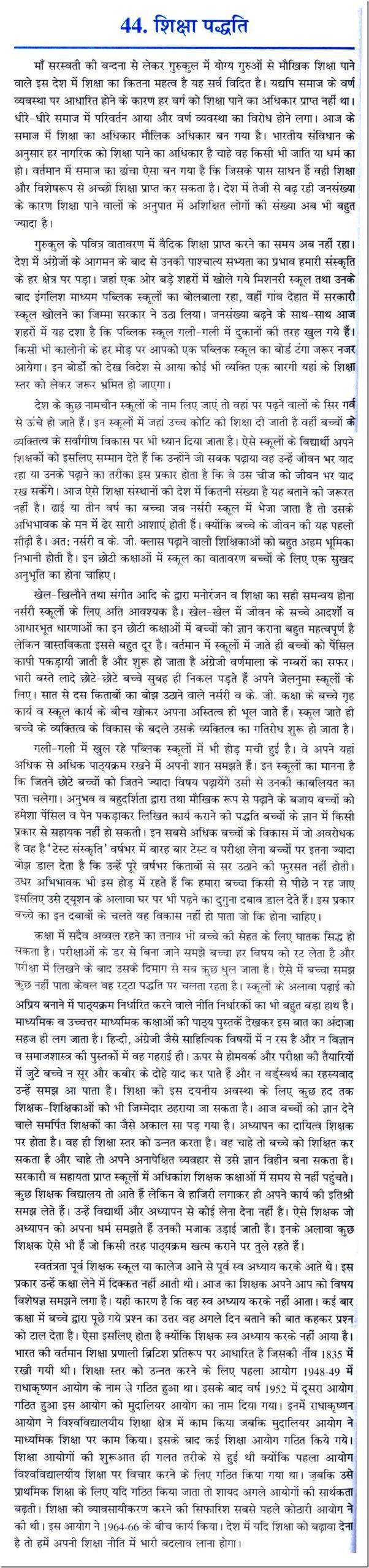 siksha-praddhati-hindi-essay