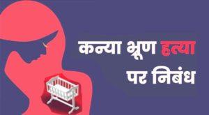 Kanya-Bhrun-Hatya-Nibandh