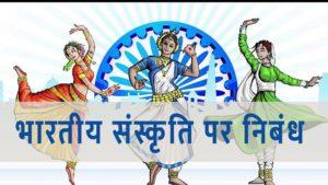 bhartiya-sanskriti-par-nibandh