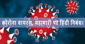 corona-virus-hindi-essay-covid19-hindi