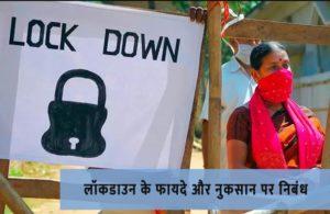 hindi-essay-on-corona-virus-lockdown