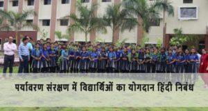 पर्यावरण संरक्षण में विद्यार्थिओं का योगदान