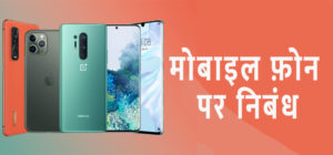 hindi essay on mobile phone