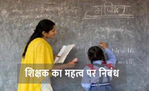 शिक्षक का महत्व पर निबंध