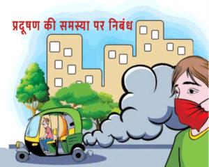 प्रदूषण की समस्या पर निबंध