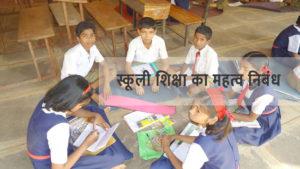 स्कूली शिक्षा का महत्व पर निबंध