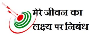 My-Aim-in-Life-Essay in hindi