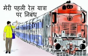 meri-pehli-rail-yatra