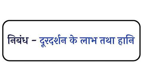 Nibandh Doordarshan Vikas ya Vinas