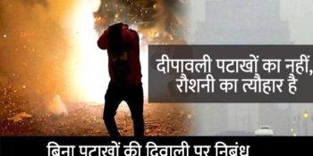 बिना पटाखों की दिवाली पर निबंध