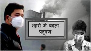 शहरों में बढ़ता प्रदूषण पर निबंध