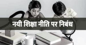 नयी शिक्षा नीति पर निबंध