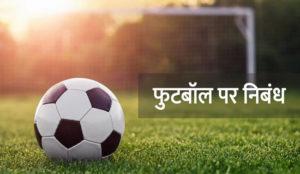 फुटबॉल पर निबंध