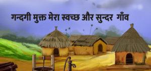 गन्दगी मुक्त मेरा स्वच्छ और सुन्दर गाँव