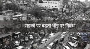 सड़कों पर बढ़ती भीड़ पर निबंध