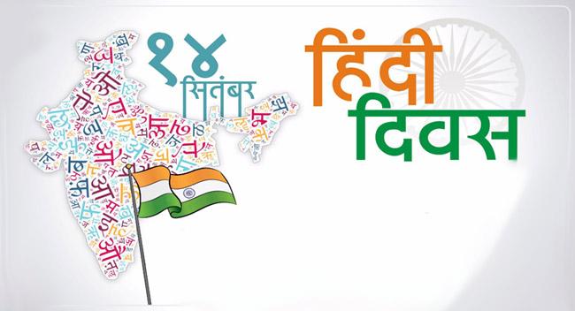 हिंदी दिवस पर निबंध