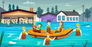 बाढ़ पर निबंध