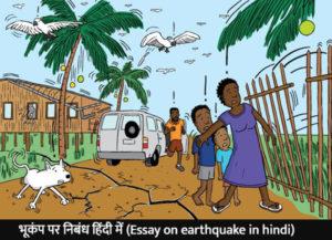 भूकंप पर निबंध
