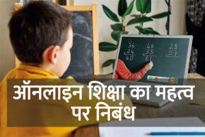 ऑनलाइन शिक्षा का महत्व पर निबंध