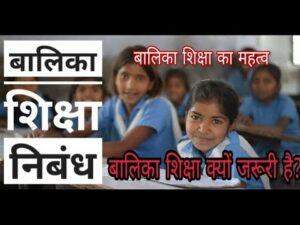 बालिका शिक्षा पर निबंध